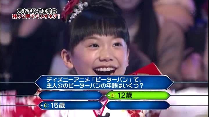 芦田愛菜ちゃん、ミリオネヤに初登場で偉業!14問目正解