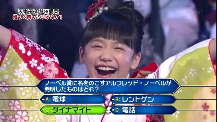 芦田愛菜ちゃん、ミリオネヤに初登場で偉業!13問目正解