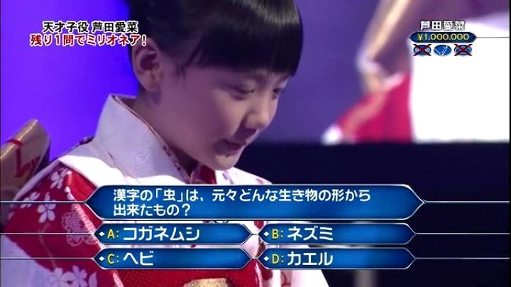 芦田愛菜ちゃん、ミリオネヤに初登場で偉業!15問目漢字の「虫」は、元々どんな形の生き物から出来た物?