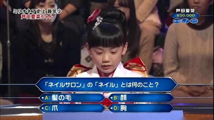 芦田愛菜ちゃん、ミリオネヤに初登場で偉業!8問目「ネイルサロン」の「ネイル」とは何の事?