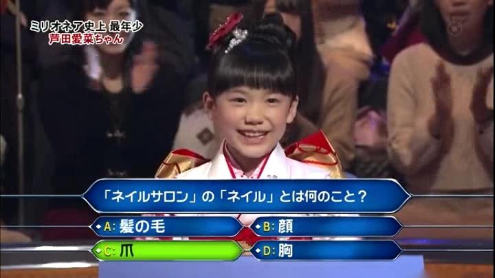 芦田愛菜ちゃん、ミリオネヤに初登場で偉業!8問目正解