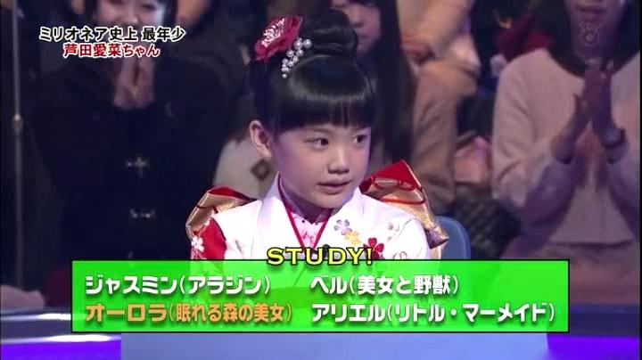 芦田愛菜ちゃん、ミリオネヤに初登場で偉業!9問目正解
