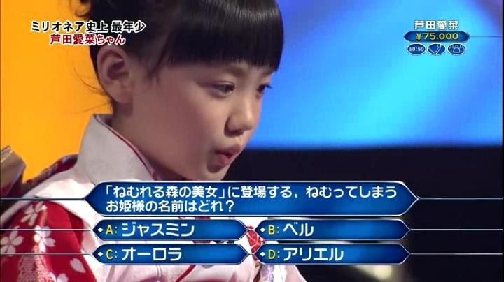 芦田愛菜ちゃん、ミリオネヤに初登場で偉業!9問目「眠れる森の美女」に登場する眠ってしまう姫の名前は?
