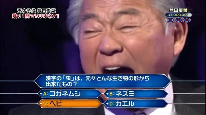 芦田愛菜ちゃん、ミリオネヤに初登場で偉業!、愛菜ちゃん15問目正解!1