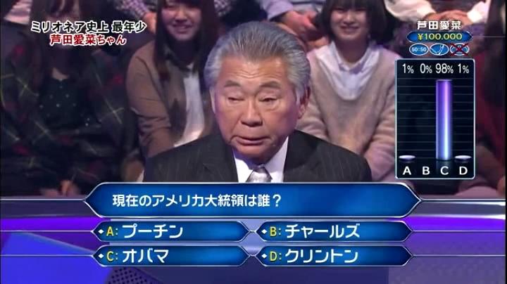 芦田愛菜ちゃん、ミリオネヤに初登場で偉業!オーディエンスを…