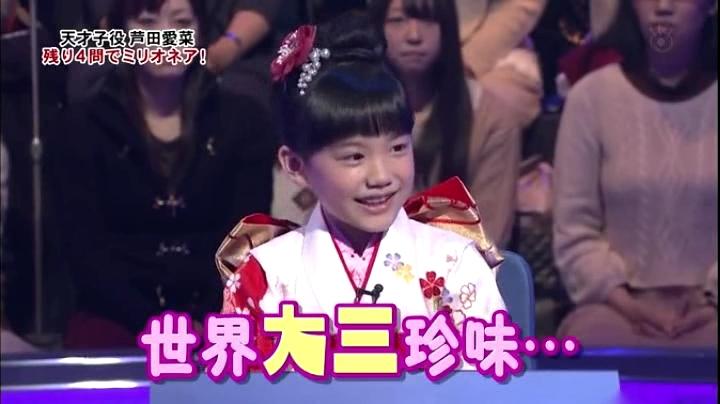 芦田愛菜ちゃん、ミリオネヤに初登場で偉業!愛菜ちゃん「世界大3珍味…」
