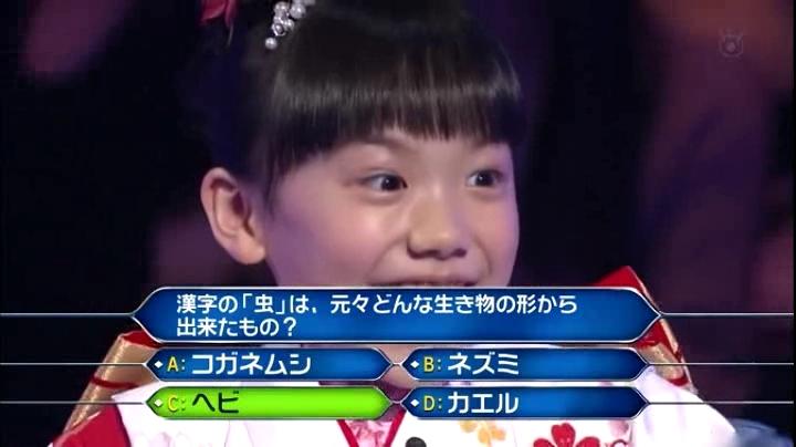 芦田愛菜ちゃん、ミリオネヤに初登場で偉業!愛菜ちゃん15問目正解!2