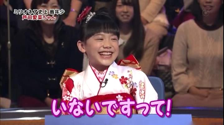 芦田愛菜ちゃん、ミリオネヤに初登場で偉業!みのから「ボーイフレンドに合う為?」