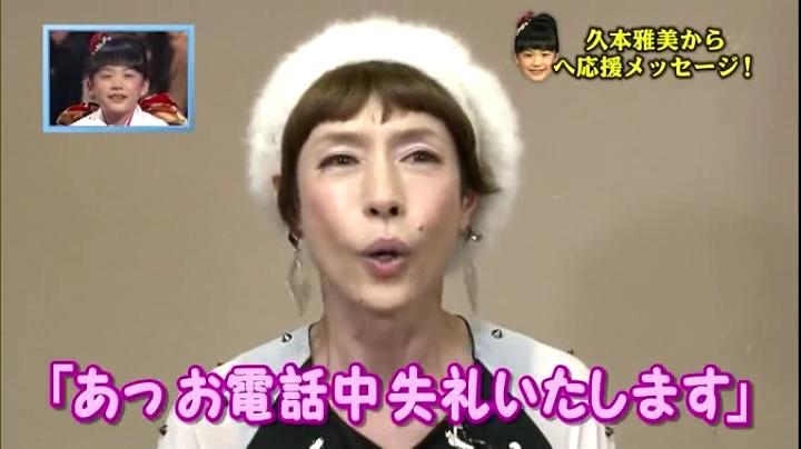 芦田愛菜ちゃん、ミリオネヤに初登場で偉業!久本雅美曰く、愛菜ちゃん「御電話中、失礼致します」