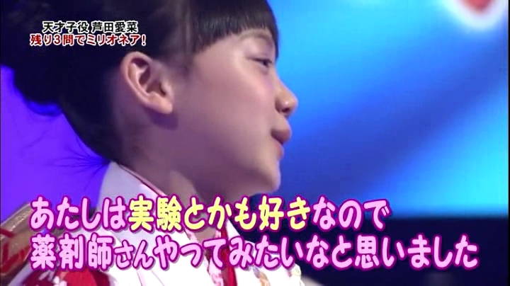 芦田愛菜ちゃん、ミリオネヤに初登場で偉業!将来の夢は?「実験とかも好きなんで…薬剤師」
