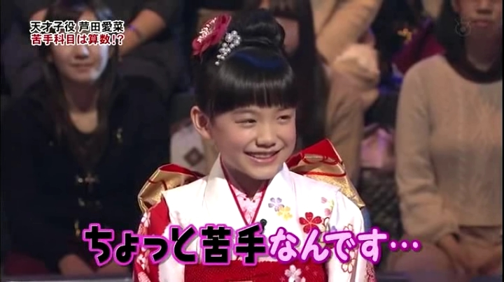 芦田愛菜ちゃん、ミリオネヤに初登場で偉業!愛菜ちゃん、算数は「ちょっと苦手なんです…」