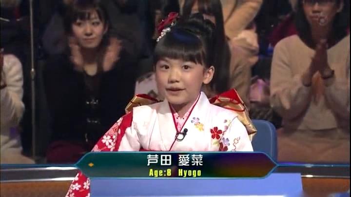 芦田愛菜ちゃん、ミリオネヤに初登場で偉業!2