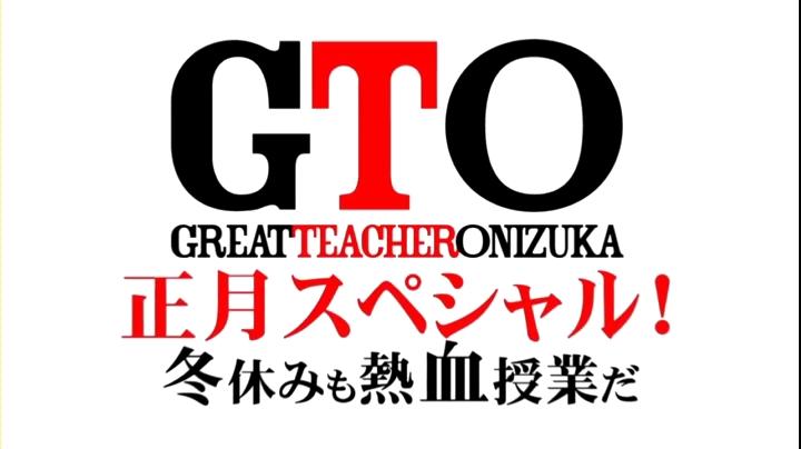 2代目【GTO】正月スペシャル!