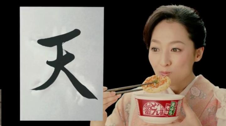 【ウルトラマンメビウス】ミサキ女史どん兵衛CM第12弾に登場!