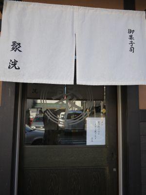 京都24_4_15