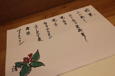 fugu24_12_1.jpg