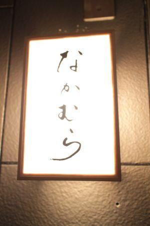 nakamura.jpg