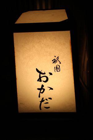okada24_11_1.jpg