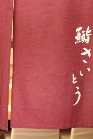 saitou24_10_1.jpg