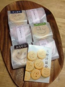 美噌元 (225x300)