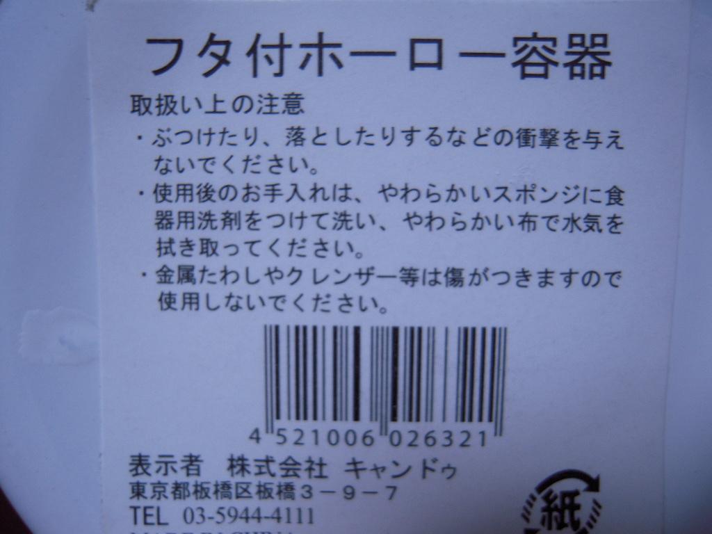 キャンドゥ☆フタ付きホーロー容器☆2