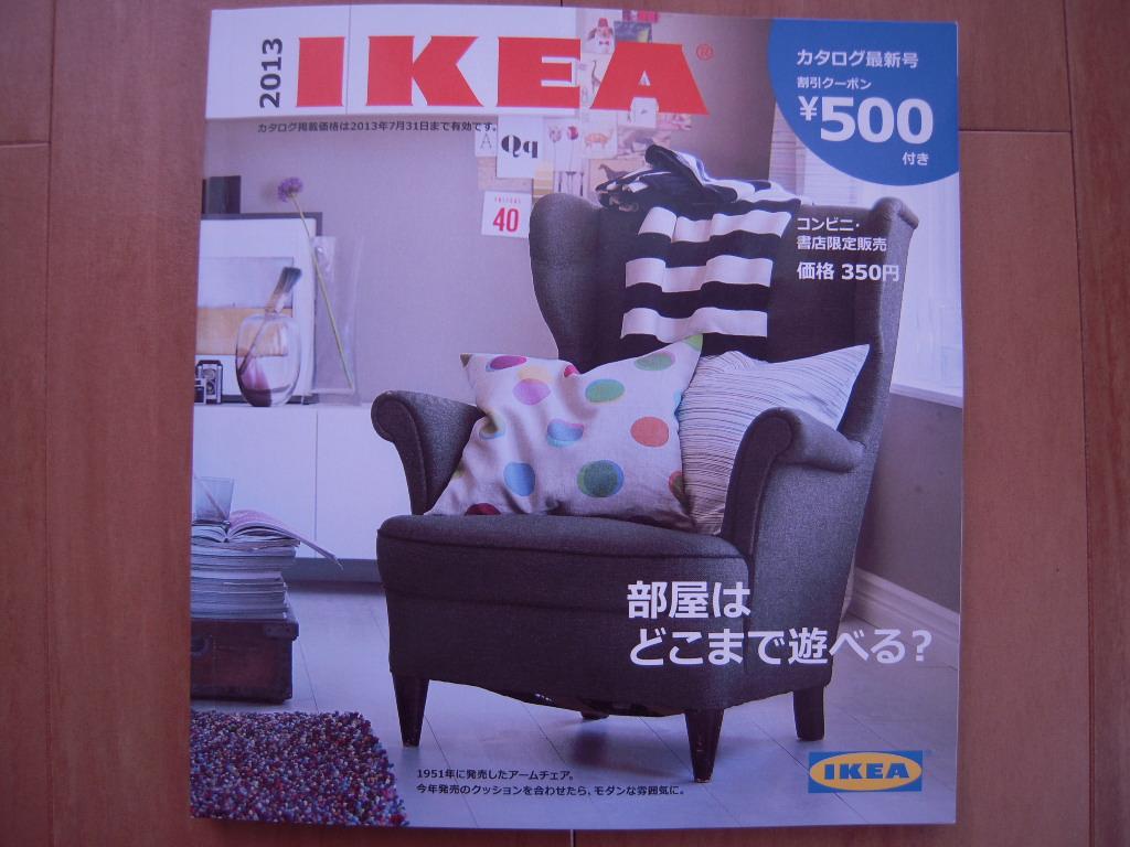 IKEAカタログ 2013☆1
