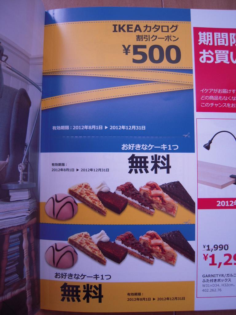 IKEAカタログ 2013☆2