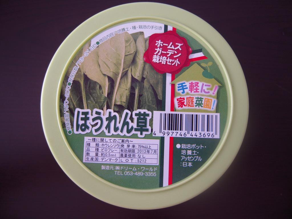セリア☆ ホームズガーデン栽培セット☆1