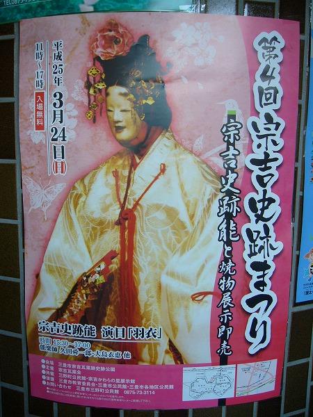 宗吉瓦窯史跡祭りH25.3.24