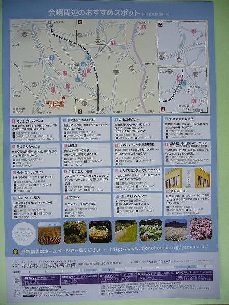 山なみ芸術祭2013.4.21