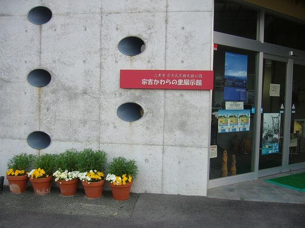 かわらの里展示館準備OK25.4.18