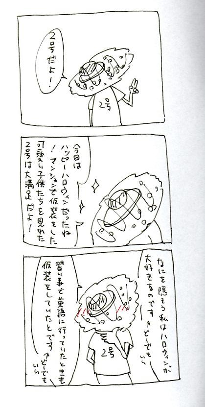 たまご煎餅1