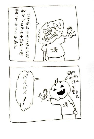 たまご煎餅2
