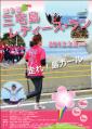 ポスター画像_表 - コピー