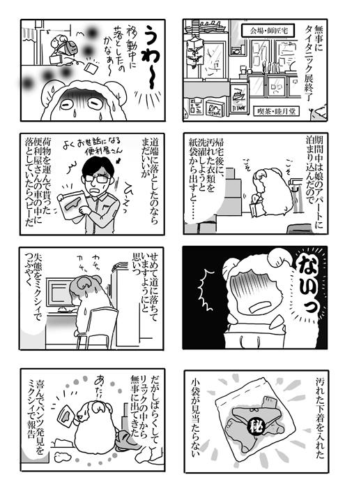 タイタニック展漫画1m