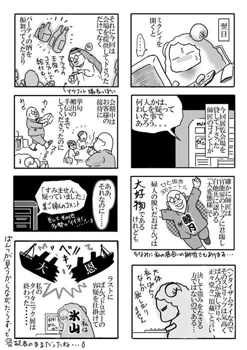 タイタニック展漫画2m