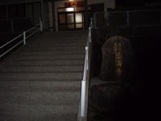 20130112_02慈海寺