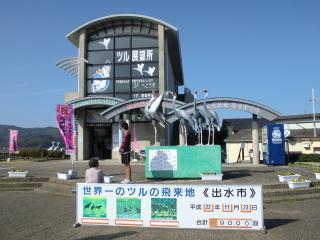 ツル観察センター