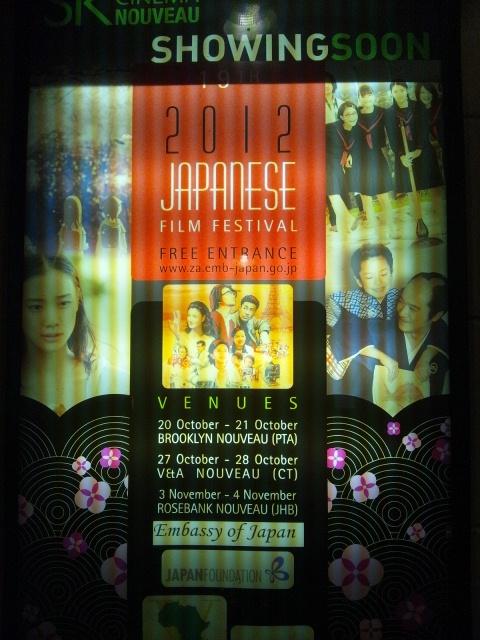 第19回日本映画祭