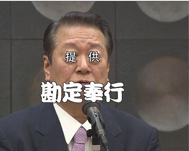 Seijika.jpg
