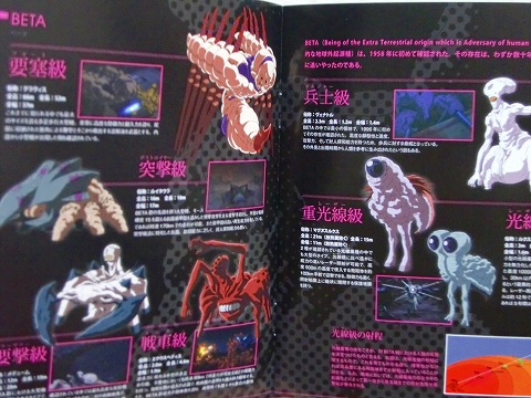 トータル・イクリプス BD1巻 (6)