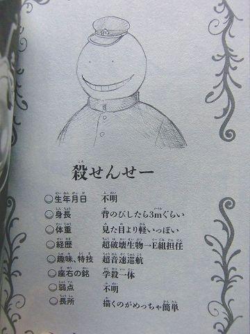暗殺教室 1巻 (2)