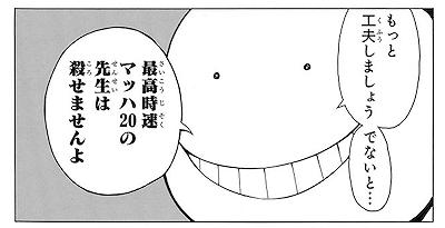 殺せんせー (2)