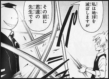 殺せんせー (3)
