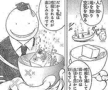 殺せんせー (5)