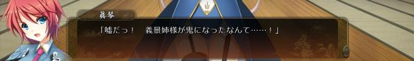 戦国†恋姫 12 30 (2)