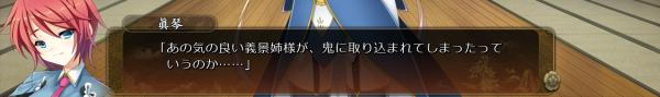 戦国†恋姫 12 30 (3)