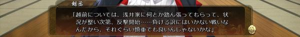 戦国†恋姫 12 30 (5)