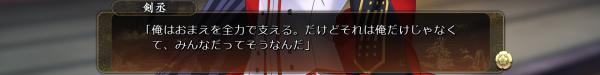 戦国†恋姫 12 30 (7)