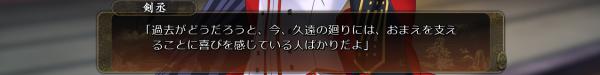 戦国†恋姫 12 30 (8)